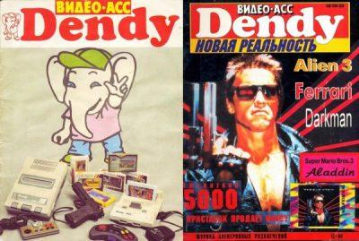 Alcune riviste che promuovevano la console
