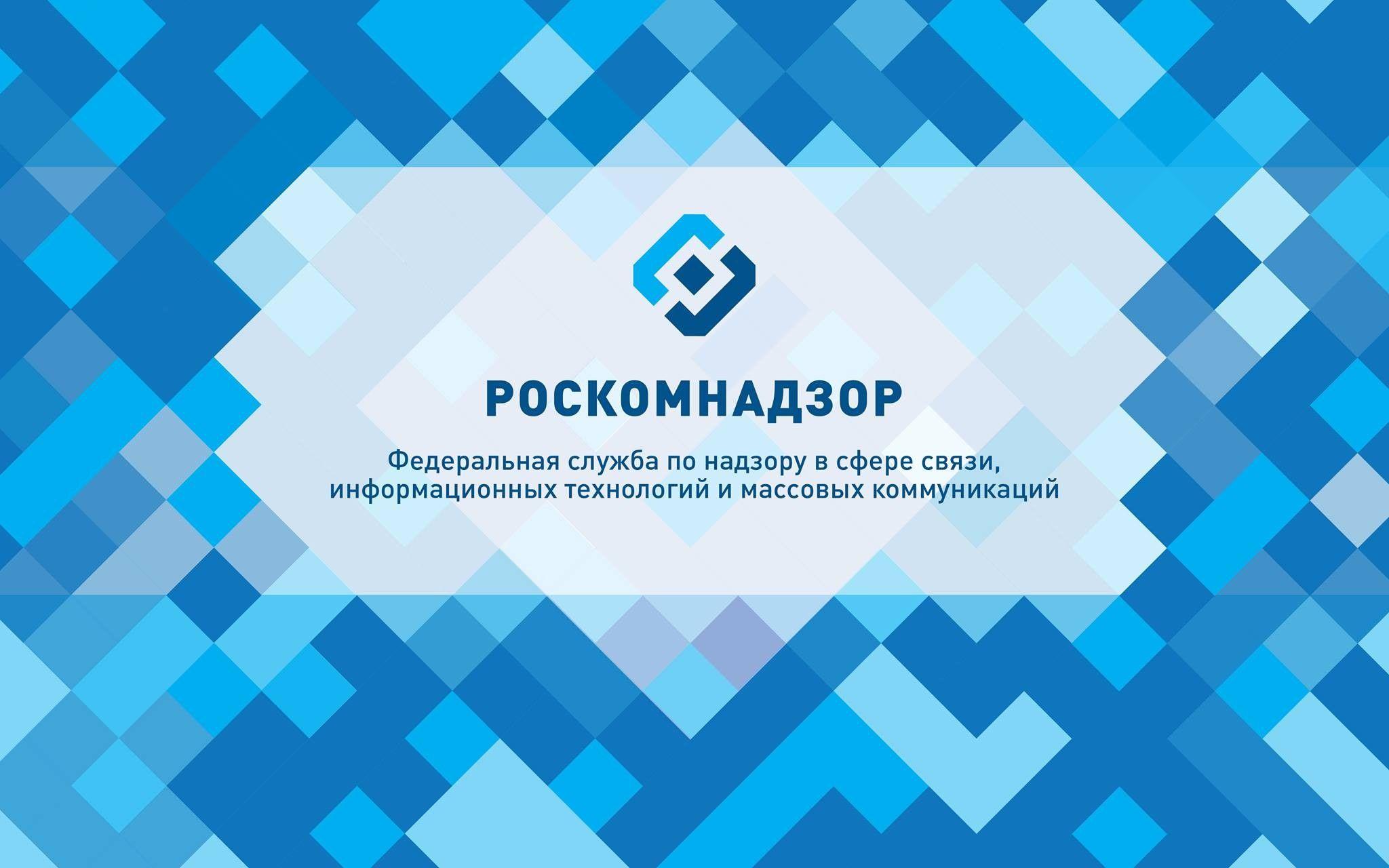 La schermata del sito web della Roskomnadzor